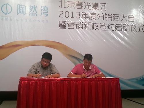 首页 动态资讯 集团新闻           北京春光集团海南区域公司副总