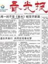 春光报2014年6月12日刊