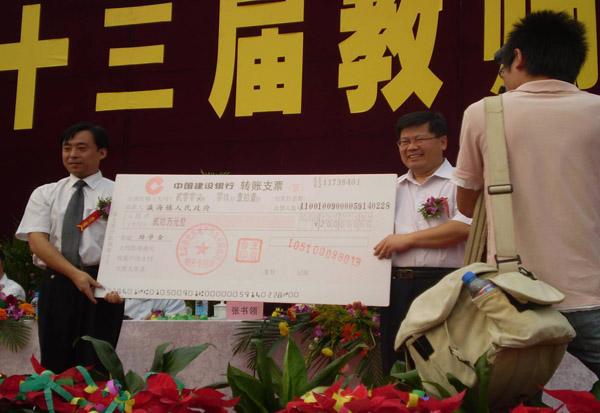"""每年捐助瀛海镇20万设立""""春光奖学金"""""""