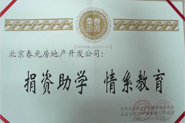 大兴瀛海镇助学荣誉证书